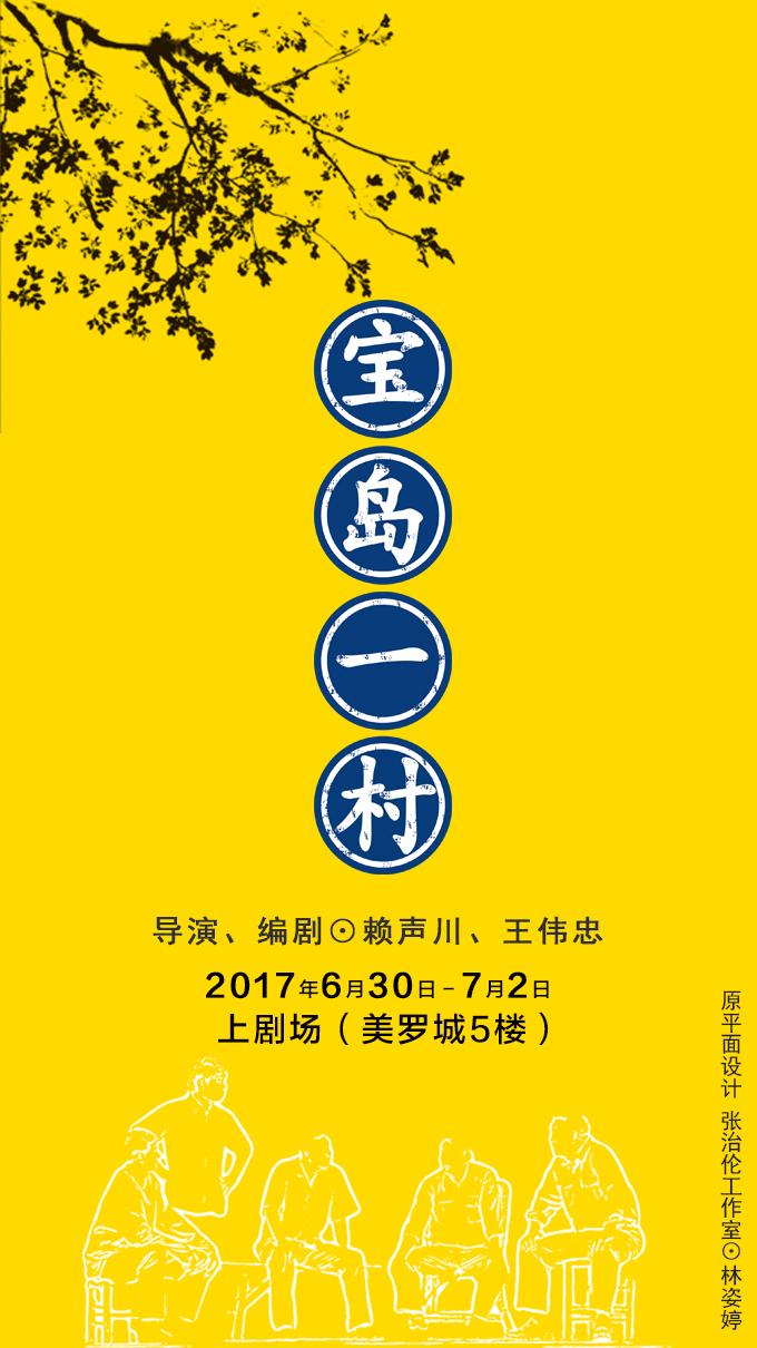 宝岛一村2017上海